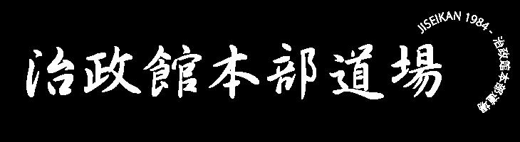 治政館という埼玉県三郷市にあるキックボクシングジムのロゴ