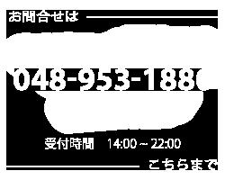 治政館の連絡先:048-953-1880