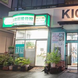 埼玉県三郷市の治政館ジムと隣接している接骨院。 専門:捻挫、打撲、挫傷、脱臼、骨折などによる首肩の痛みなどです。 老人専用疾患、女性疾患、職業疾患 という保険外の治療有効。