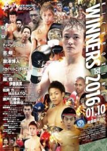 shinnihon-kick_160110sn-kick-poster