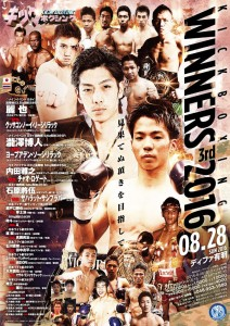 160828sn-kick-poster