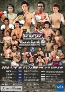 shinnihon-kick_161106sn-kick-poster