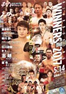 shinnihon-kick_170514sn-kick-poster